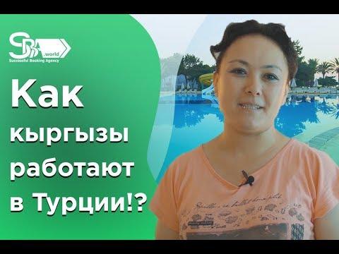 Как кыргызы работают