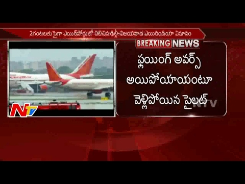 Air India Pilot High Drama at Delhi Airport || Passengers Face Problems || NTV