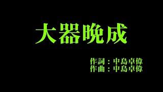 アンジュルムの1stシングル。 作詞・作曲:中島卓偉、編曲:鈴木俊介 3期メンバー(室田瑞希・相川茉穂・佐々木莉佳子)が正式に参加することとなった。 フジテレビ系『 ...