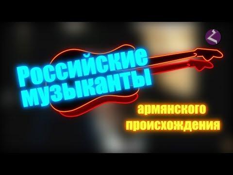 Российские музыканты армянского происхождения