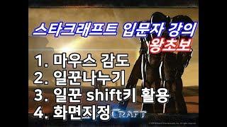 스타크래프트 Starcraft 입문자 왕초보 강의 #1. 일꾼나누기, 화면지정, 감도, Shift키 일꾼 사용
