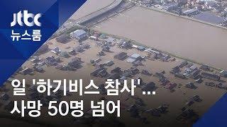 일본 할퀸 태풍 '하기비스'…사망·실종자 60명 넘어