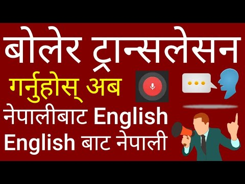 Speak And Translate From Nepali To English And English To Nepali | Google Translation Engine