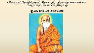 Pamban Swamigal - Sasthra Bandham (சஸ்திர பந்தம்) - Murugan Devotional Song