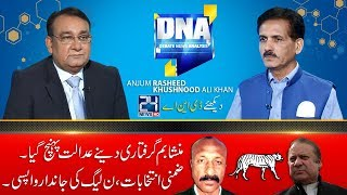PML-N Comeback In By-Elections 2018 | DNA | Debate News Analysis | 15 Oct 2018 | 24 News HD
