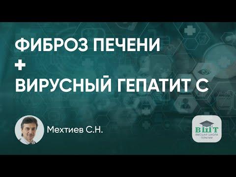 24.09.19 Фиброз печени и его влияние на выбор схемы лечения гепатита С
