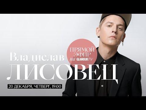 Владислав Лисовец о