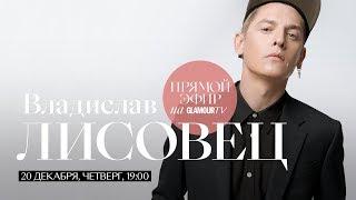 Владислав Лисовец о дружбе с Региной Тодоренко, переменах в жизни и вдохновении
