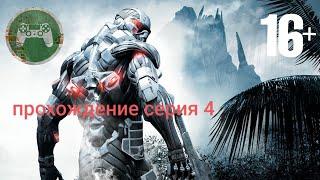 Прохождение Crysis серия - 4 - пробуждение.
