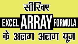 Array Formula in Excel Hindi