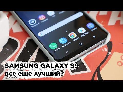 Samsung Galaxy S9 спустя 3 месяца [+КОНКУРС]