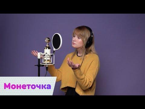 Монеточка – Нет монет (24 июня 2018)
