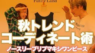 プチプラファッション【FutierLand】フューティアランドです。 アパレルからファッション小物まで、おすすめ商品やコーディネートをわかりやすく紹介します☆ FutierLandインスタ ...