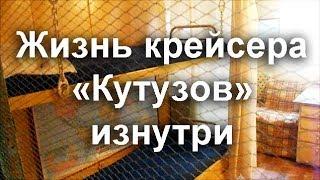 """Крейсер """"Михаил Кутузов"""". Новороссийск. Экскурсия внутри корабля (3 часть)"""