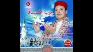 حزب اللطيف 3 تجلّيات أحمد جلمام ج2