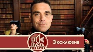 Пусть говорят. Как отжигают русские олигархи. Эксклюзивное интервью Робби Уильямса Андрею Малахову.