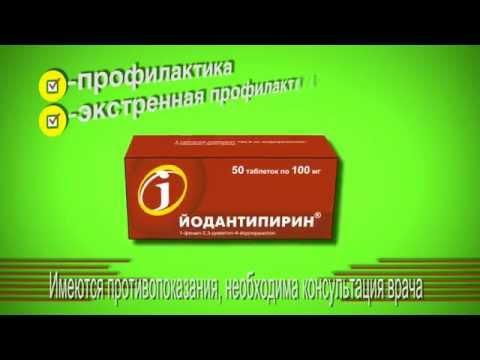 Н.Т.М._Йодантипирин