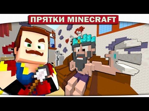 Прятки Minecraft - СОСЕД НАПАДАЕТ НА МОРСКОГО ВЛАДЫКУ!!
