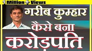 कैसे बना एक गरीब कुम्हार का बेटा करोड़ो की कंपनी का मालिक | A Real Life Story By Dr. Amit Maheshwari