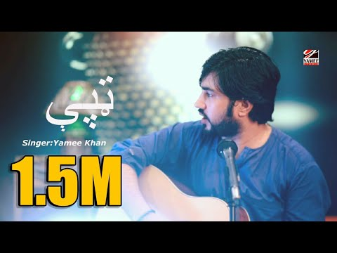 Yamee Khan new ټپې  tappay  |2019| HD song | Yamee Studio