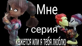 Мне кажется или я тебя ЛЮБЛЮ 1 серия