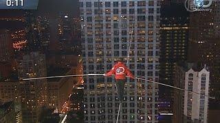 Ник Валленда прошёл по тросу между небоскрёбами с завязаными глазами  (новости)