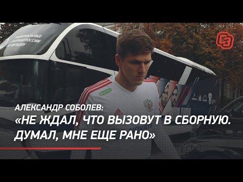 """Александр Соболев: """"Не ждал, что вызовут. Думал, мне еще рано"""""""