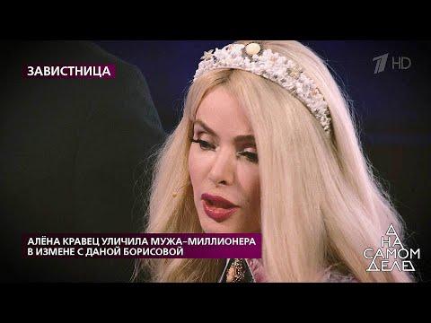 Алена Кравец уличила мужа-миллионера в измене с Даной Борисовой