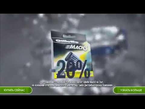 Музыка из рекламы Gillette Mach3 (кассеты) (2014)