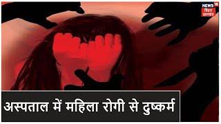 Jamshedpur | MGM अस्पताल में महिला रोगी से दुष्कर्म, BJP ने Banna Gupta से मांगा इस्तीफा