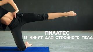 Пилатес. 15 минут для стройного тела [Workout | Будь в форме]