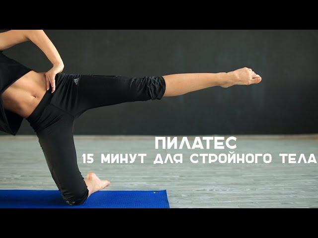 Пилатес. 15 минут для стройного тела [Workout   Будь в форме]