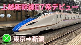 【ゆっくり実況】上越新幹線E7系デビュー初日に乗って来た  東京→新潟