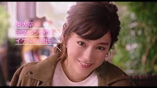 桐谷美玲がキュートで型破りなヒロインを演じるラブストーリー。ミス東...