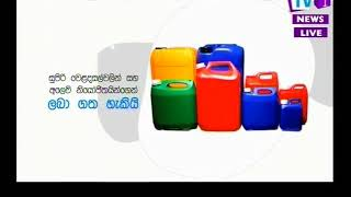 Prime Time News Sinhala TV1 - 8PM (08-03-2018) Thumbnail