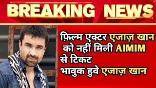 Ajaz Khan को नहीं मिली Aimim से ticket भावुक हुवे Ajaz Khan कहा हक़ के लिये लरता रहूँगा