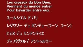 パリの空の下 カラオケ 仏語歌詞カタカナ訳