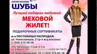 Пятигорские шубы(Пятигорские шубы., 2014-05-23T06:36:04.000Z)