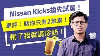 Nissan Kicks 2018 有可能成為HR-V殺手嗎?跨界SUV海外搶先試駕| 8891新車 thumbnail