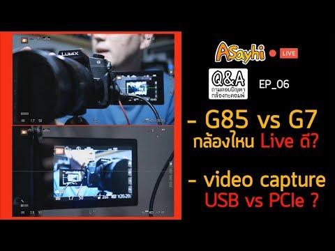 Asayhi live talk EP06 : G85 vs G7 กล้องไหน Live ดี? Video Capture ใช้แบบ USB3.0 หรือ PCIe ดี?