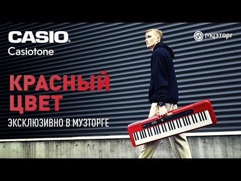Синтезатор Casio Casiotone красного цвета - эксклюзивно в Музторге!