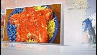 Вкусные домашние рецепты / Видео рецепты / Пошаговый рецепт / Канал рецептов / Рецепты / Салаты