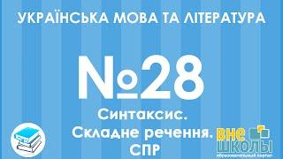 Онлайн-урок ЗНО. Українська мова та література №28. Синтаксис. Складнопідрядне речення