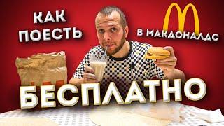 Бесплатная еда в Макдоналдс! Выживаю неделю на 0 рублей (день #6)