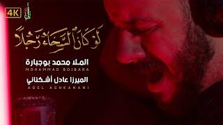 لو كان السخاء رجلا - الملا محمد بوجبارة | if generosity were a man - Mohammad Bojbara