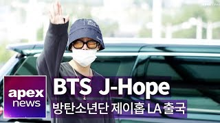 방탄소년단(BTS) 제이홉(J-Hope) LA 출국 | BTS J-Hope departure to LA 190819