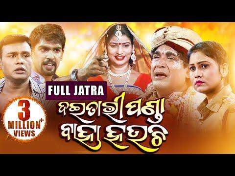 Daitari Panda Baha Hauchi (Full Odia Jatra) ଦଇତାରୀ ପଣ୍ଡା ବାହା ହଉଚି | Konark Gananatya | Sidharth