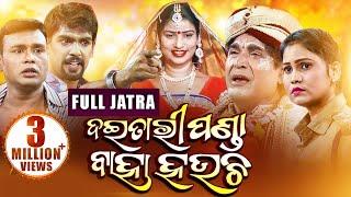 Superhit Full Jatra - ଦଇତାରୀ ପଣ୍ଡା ବାହା ହଉଚି Daitari Panda Baha Hauchi | Konark Gananatya