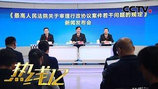 《热线12》 20191212| CCTV社会与法