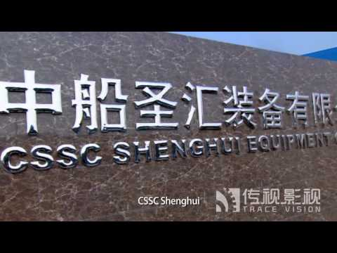 CSSC SHENGHUI EQUIPMENT 셍후이